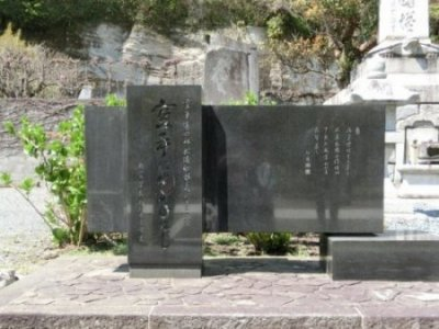 funakoshi-memorial-japan