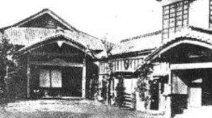 The original Shotokan dojo in Yoshigawa Tokyo - what does shotokan mean